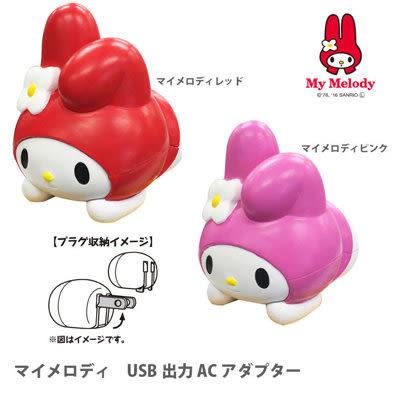 尼德斯Nydus 日本正版 三麗鷗 美樂蒂 Melody USB插頭 充電器 變壓器 轉接頭 iPhone7 安卓適用