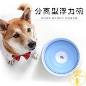 狗狗喝水器狗盆不濕嘴貓狗防濺水大容量浮力狗碗【雲木雜貨】