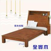 【水晶晶家具/傢俱首選】克莉絲3.5呎松木全實木書架型單人床架SB8080-5-6