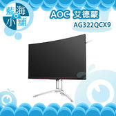 AOC 艾德蒙 AGON AG322QCX9 32型VA曲面電競螢幕 電腦螢幕 (HDR/曲面/144hz/不閃屏淨藍光)