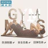 迪卡儂 健身墊普拉提男女士高回彈加厚加寬加長運動墊子9mm GYPA