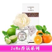 【愛戀花草】青檸羅勒與柑橘 牡丹花精油擴香組150ML (JoMa系列)