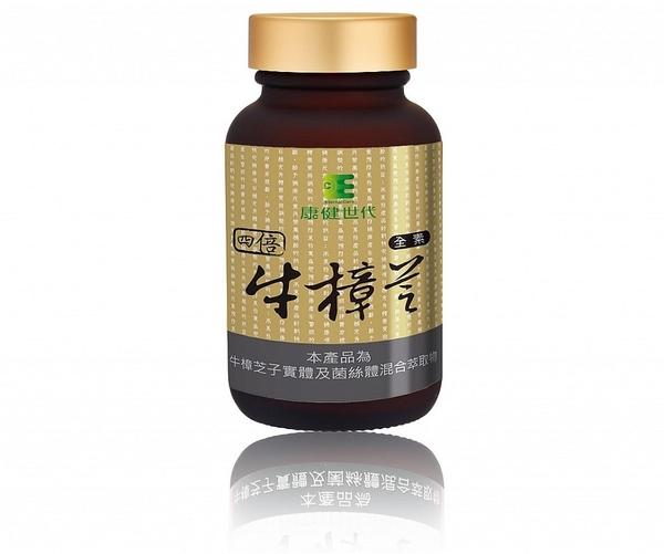 【康健世代】四倍濃縮牛樟芝膠囊(純素,60顆/瓶)