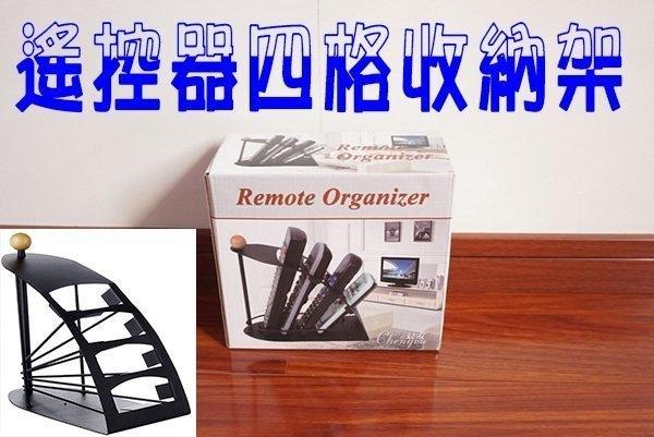創意遙控器四格收納架 雜物收納架 手機收納座 儲物盒 電視 冷氣 DVD 分類 置物 臥室 實用
