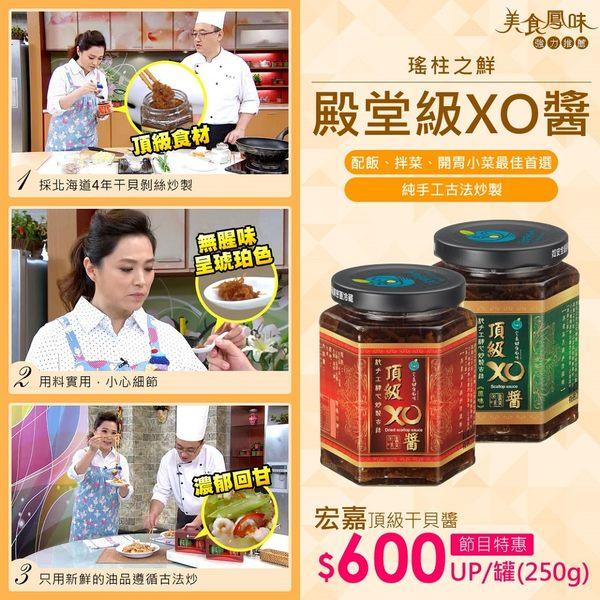 【宏嘉】豆鼓小魚干2入組+頂級原味干貝醬1入-電電購