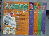【書寶二手書T3/少年童書_QFW】科學漫畫講義_73~80期間_共5本合售_牛有四個胃是真的嗎?等