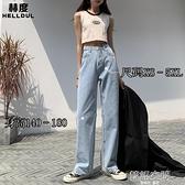 高腰泫雅風闊腿牛仔褲女直筒寬鬆顯瘦夏薄款大碼胖MM垂感拖地褲子