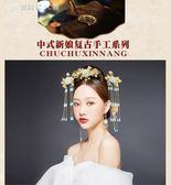 新娘頭飾中式古裝漢服流蘇發飾秀禾服龍鳳褂鳳冠婚禮結婚飾品 【創時代3c館】