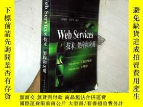 二手書博民逛書店Web罕見Services技術架構和應用Y261116 柴曉路、