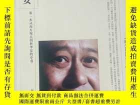 二手書博民逛書店罕見看懂李安(第一本從西方觀點剖析李安的專書)Y235823 柯