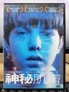 挖寶二手片-P03-410-正版DVD-電影【神祕肌膚】-百大同志影展 同志議題(直購價)海報是影印