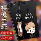 彩繪磨砂殼 OPPO R15 PRO 手機殼 軟殼 R15 超薄 卡通 貓咪 保護殼 不沾指紋 全包 防摔 簡約 保護套