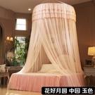 新款圓頂吊頂蚊帳1.5m1.8m床雙人家用落地宮廷1.2米公主風免安裝  自由角落