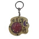 【收藏天地】台灣紀念品*木質鑰匙圈-日月潭