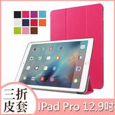 蘋果 IPad Pro 12.9吋 卡斯特三折 平板套 平板皮套 保護套 硬底殼 平板保護套