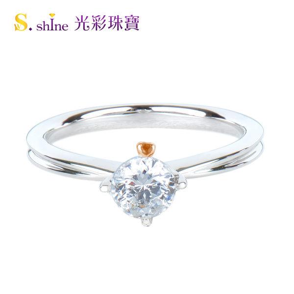 【光彩珠寶】日本鉑金鑽戒 命中注定