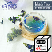(團購)好食光台灣有機無毒種植蝶豆花(13入X15包)_三角茶包