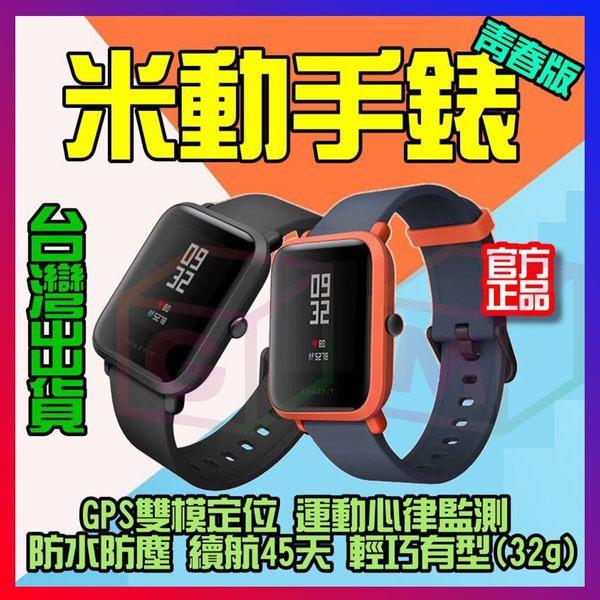 小米手錶 Amazfit 米動手錶青春版 / 繁體中文顯示 GPS 心率 通知 智慧手錶 送保護貼 GM數位生活館