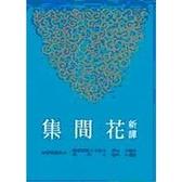 新譯花間集(2版)