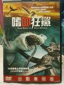 挖寶二手片-N13-024-正版DVD*電影【嗜血狂鯊】-嗜血狂鯊讓你腎上腺加速