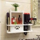 浴室置物架衛生間收納架吹風機架廁所洗漱用品收納櫃防水免打孔 樂活生活館