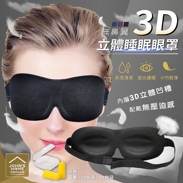 無鼻翼3D立體舒眠眼罩 贈耳塞收納盒 遮光透氣 深度睡眠眼罩 護眼罩【ZH0108】《約翰家庭百貨