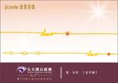 ☆元大鑽石銀樓☆【送情人禮物推薦】J code真愛密碼『愛.未來』黃金手鍊