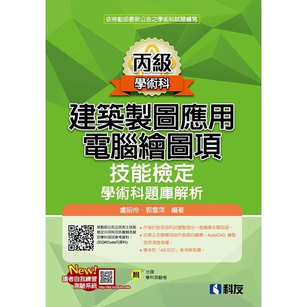 丙級建築製圖應用電腦繪圖項技能檢定學術科題庫解析(2020最新版)(附學科測驗卷.光碟)