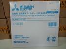 預購~《長宏》Mitsubishi原廠濾網【MJPR-18TXFT】適用機種 : MJ-E180VX . MJ-E175AF . MJ-EV210FJ~可刷卡~免運費~
