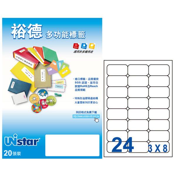 裕德 編號(5) US4262 多功能白色標籤24格(64.6x33.8mm)