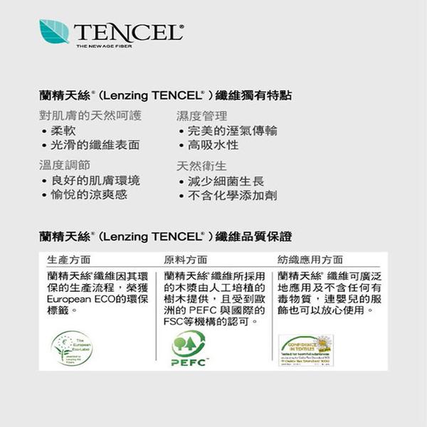 【貝淇小舖】TENCEL 頂級100%天絲《新序》加大雙人七件式床罩組加高35cm