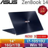 ASUS華碩 ZenBook 14 UX434FQ-0032B10510U 14吋筆記型電腦 皇家藍