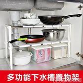 廚房置物架子水槽下多層省空間洗菜盆收納架櫥櫃內放鍋架兩層碗架 歌莉婭 YYJ