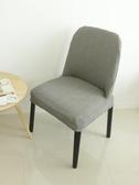 鉑原北歐簡約餐椅椅套 網紅凳凳套靠背一體布椅子罩套
