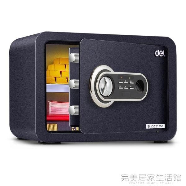 保險櫃家用小型防盜迷你辦公家用安全指紋密碼鑰匙入墻入衣櫃隱形25cm保險箱 AQ完美居家生活館