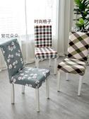 椅套椅子套罩餐椅套家用套裝通用座椅套凳子套罩餐廳餐桌簡約 韓小姐的衣櫥