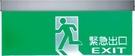 ﹝ 漢 視 消 防﹞BH級3:1 LED型出口燈.指示燈.方向燈.避難燈SH-203CSH(維修保固兩年)