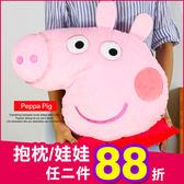 《最後2個》粉紅豬小妹 正版 佩佩豬 兒童 卡通 大臉 抱枕靠枕 午安枕 絨毛 生日禮物 B16184