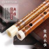 笛子初學成人零基礎兒童苦竹高檔演奏橫笛專業精制竹笛樂器 父親節好康下殺