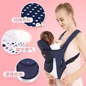 嬰兒背帶前抱式 多功能寶寶背袋橫抱式新生兒童抱帶通用四季出行   夢曼森居家