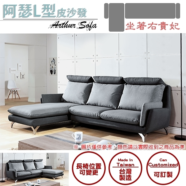 【C.L居家生活館】B256-01 阿瑟L型皮沙發(坐著右貴妃)