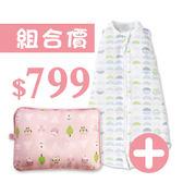 超值組合價 懶人包巾+3D護頭枕 - 6個月以上 / 粉色 數量有限售完為止