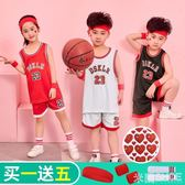 兒童球服 兒童籃球服幼兒園表演籃球服套裝中小童男女童寶寶籃球衣服定制 米蘭shoe