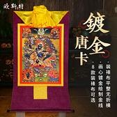 西藏鍍金燙金唐卡 吉祥天母唐卡佛像 藏式裝裱三色
