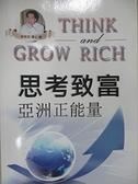 【書寶二手書T4/勵志_H55】思考致富亞洲正能量_林有田