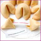 幸運籤餅Fortune Cookie(1入)-好吃又好玩! -婚禮小物 迎賓位上禮 二次進場禮 探房禮 教材 點心