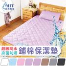 床邊故事/台灣製造/幻彩鋪棉型-防水保潔墊-雙人加大6尺床包式