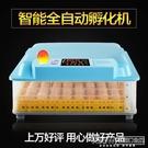 中信孵化機全自動家用型水床孵化器小雞小型智慧鳥蛋孵蛋器孵化箱CY『新佰數位屋』