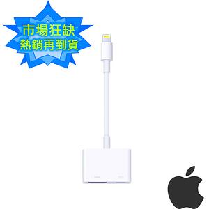 【Apple 蘋果】Lightning 數位影音轉接器