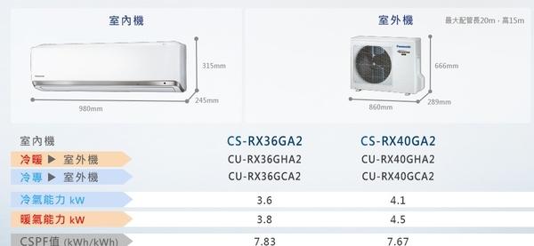 ↙0利率↙Panasonic國際牌約7坪一對一分離式冷專變頻冷氣CS-RX40GA2/CU-RX40GCA2【南霸天電器百貨】